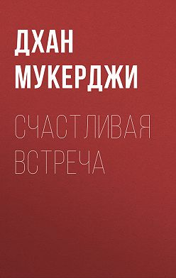 Дхан Мукерджи - Счастливая встреча