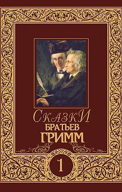 Якоб и Вильгельм Гримм - Сказки братьев Гримм. Том 1