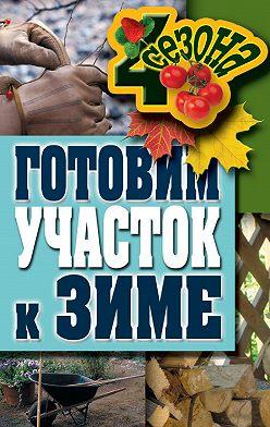Максим Жмакин - Готовим участок к зиме