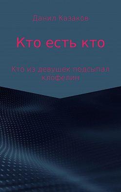 Данил Казаков - Кто есть кто