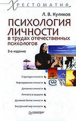 Лев Куликов - Психология личности в трудах отечественных психологов