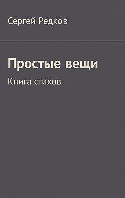 Сергей Редков - Простыевещи. Книга стихов