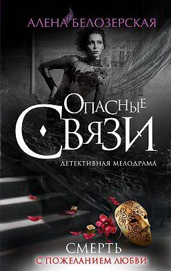 Алёна Белозерская - Смерть с пожеланием любви