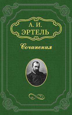 Александр Эртель - Обличитель