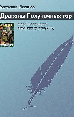 Святослав Логинов - Драконы Полуночных гор