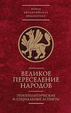 Вера Буданова - Великое переселение народов: этнополитические и социальные аспекты