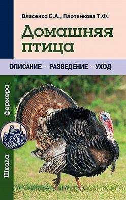 Татьяна Плотникова - Домашняя птица