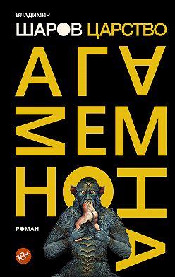 Владимир Шаров - Царство Агамемнона