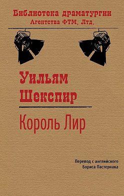 Уильям Шекспир - Король Лир