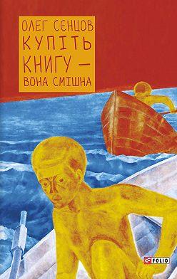 Олег Сєнцов - Купіть книгу – вона смішна