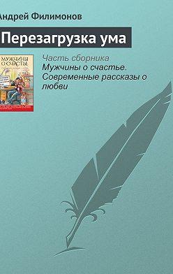 Андрей Филимонов - Перезагрузка ума