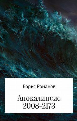 Борис Романов - Апокалипсис 2008-2173