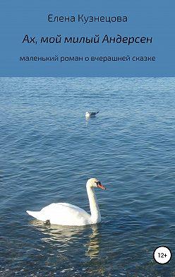 Елена Кузнецова - Ах, мой милый Андерсен