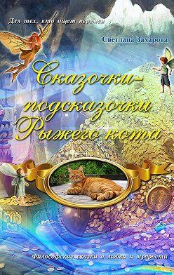 Светлана Захарова - Сказочки-подсказочки Рыжего Кота