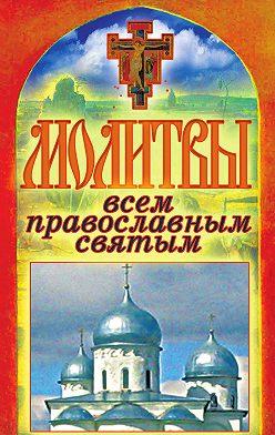 Татьяна Лагутина - Молитвы всем православным святым