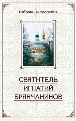 Святитель Игнатий (Брянчанинов) - Избранные творения в двух томах. Том 1
