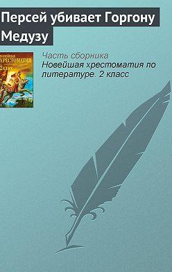 Неустановленный автор - Персей убивает Горгону Медузу