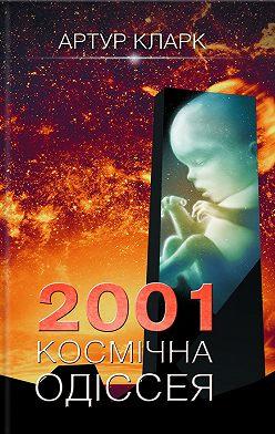 Артур Чарльз Кларк - 2001: Космічна одіссея