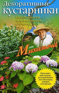 Николай Звонарев - Декоративные кустарники. Особенности выращивания, стрижка, уход