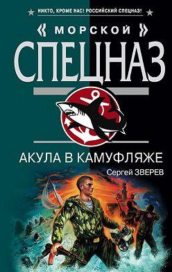 Сергей Зверев - Акула в камуфляже