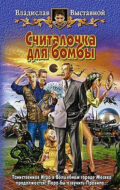 Владислав Выставной - Считалочка для бомбы