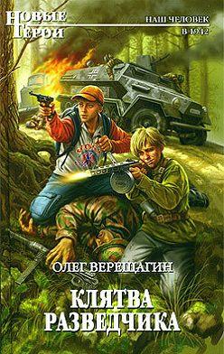 Олег Верещагин - Клятва разведчика
