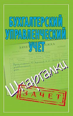 Неустановленный автор - Бухгалтерский управленческий учет. Шпаргалки