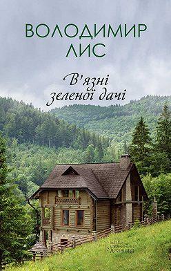 Володимир Лис - В'язні зеленої дачі