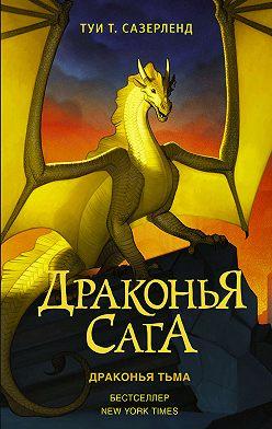 Туи Сазерленд - Драконья тьма