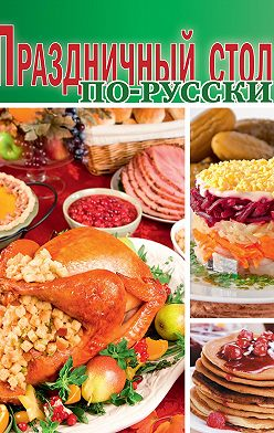 Сборник рецептов - Праздничный стол по-русски