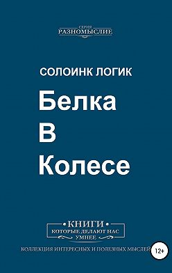 Солоинк Логик - Белка в колесе