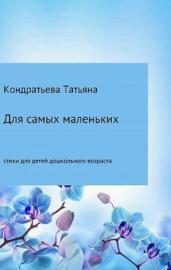 Татьяна Кондратьева - Для самых маленьких