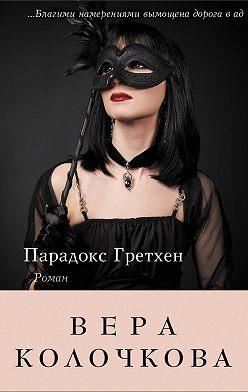 Вера Колочкова - Парадокс Гретхен