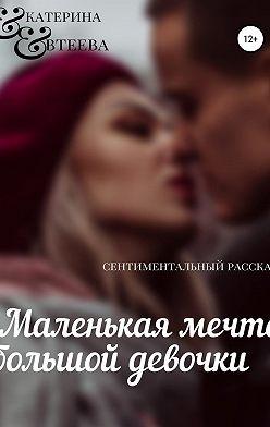 Екатерина Евтеева - Маленькая мечта большой девочки