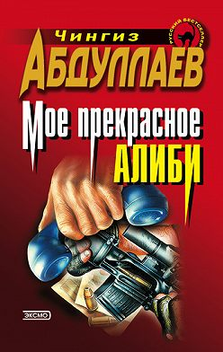 Чингиз Абдуллаев - Моё прекрасное алиби