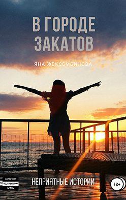 Яна Жексембинова - В городе закатов. Неприятные истории