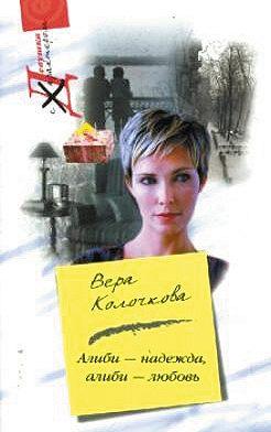 Вера Колочкова - Алиби – надежда, алиби – любовь