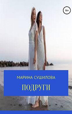 Марина Сушилова - Подруги