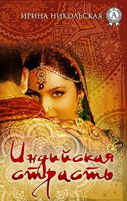 Ирина Никольская - Индийская страсть