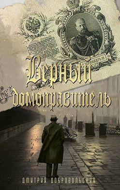 Дмитрий Добровольский - Верный домоправитель