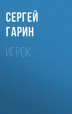 Сергей Гарин - Игрок