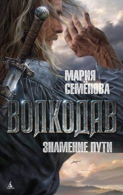 Мария Семёнова - Знамение пути