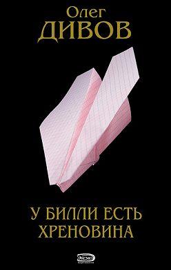 Олег Дивов - У Билли есть хреновина