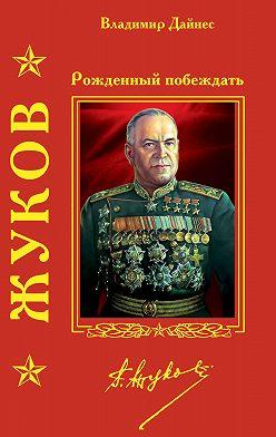 Владимир Дайнес - Жуков. Рожденный побеждать