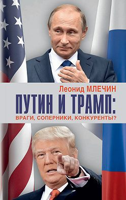 Леонид Млечин - Путин и Трамп. Враги, соперники, конкуренты?