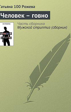 Татьяна 100 Рожева - Человек-говно
