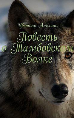 Цветана Алехина - Повесть оТамбовском Волке