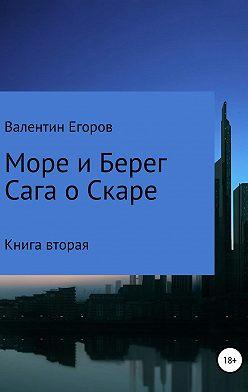 Егоров Александрович - Море и берег. Сага о Скаре. Книга вторая