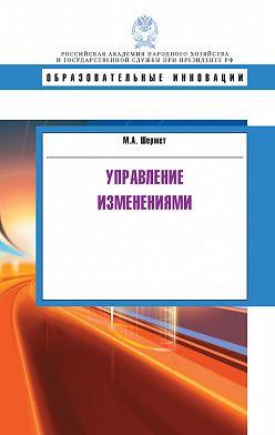 Марина Шермет - Управление изменениями