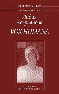 Лидия Аверьянова - Vox Humana. Собрание стихотворений